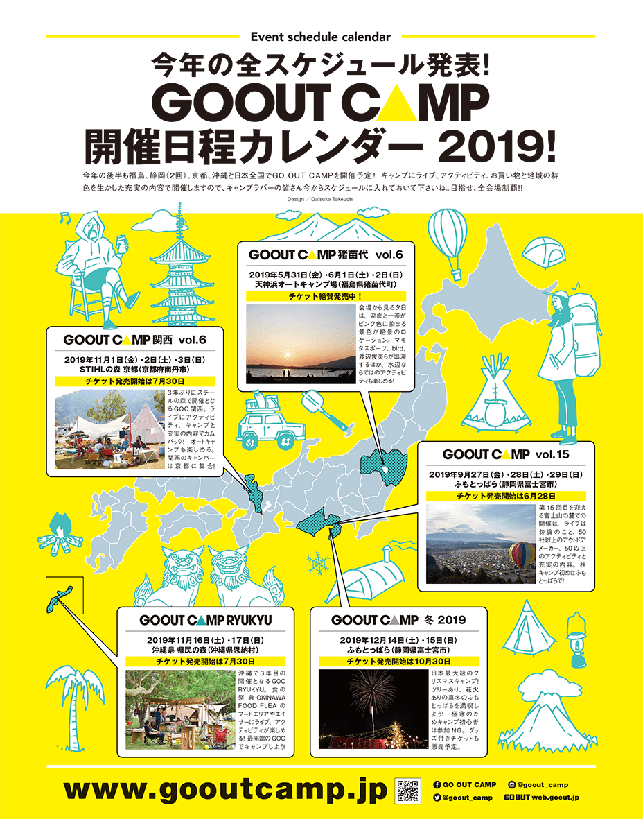 2019 GO OUT CAMP